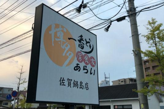 博多一番どり 佐賀鍋島店 様