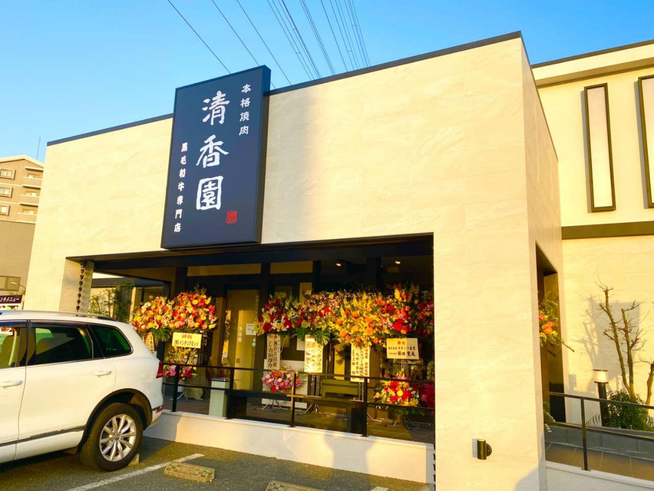 清香園 原田店