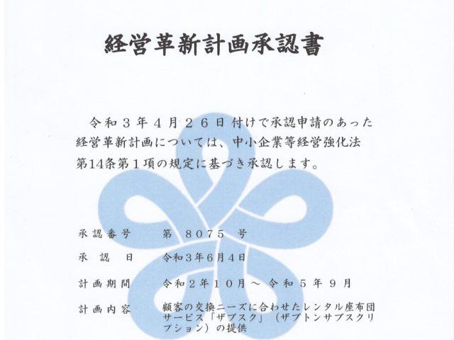 「ザブスク」が福岡県の「経営革新計画事業」に承認を受けました。